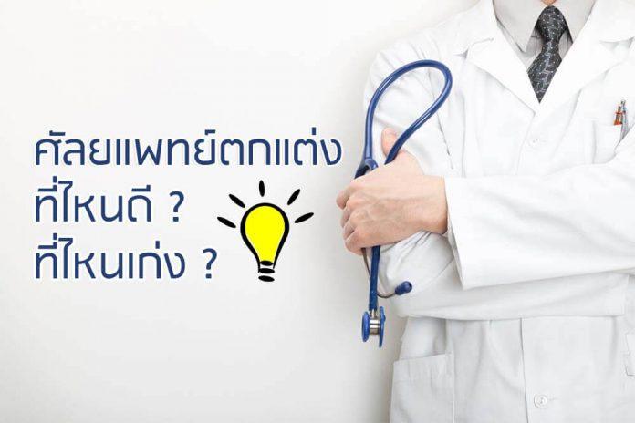 แพทย์ศัลยกรรมตกแต่ง ที่ไหนเก่ง ที่ไหนดี