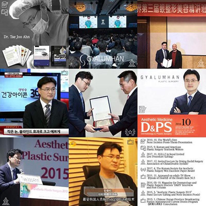 หมอ Ahn Tae Joo ได้รับเกียรติเชิญไปบรรยายงานศัลยกรรมตา